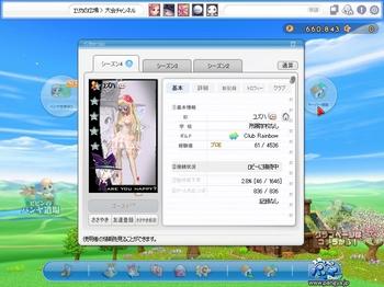 pangya_1292.jpg