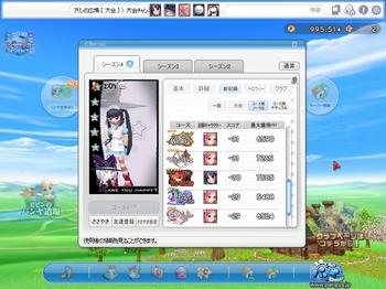 pangya_1335.jpg